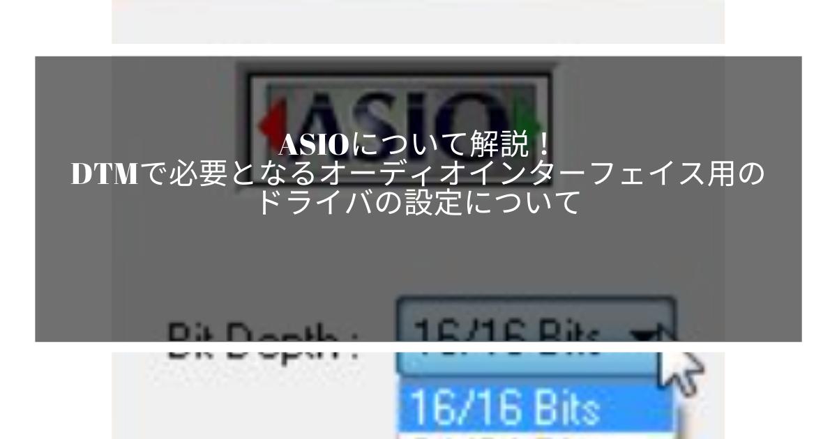 ASIOの使い方