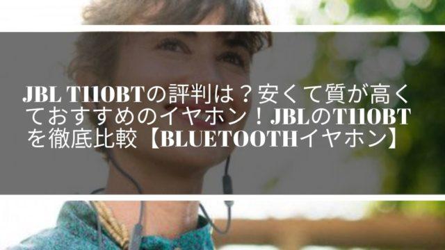 jbl t110btの評判は?安くて質が高くておすすめのイヤホン!JBLのT110BTを徹底比較【Bluetoothイヤホン】