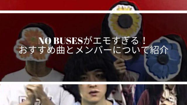 No Busesメンバー写真