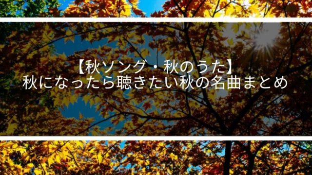 【秋ソング・秋のうた】秋になったら聴きたい秋の名曲まとめ