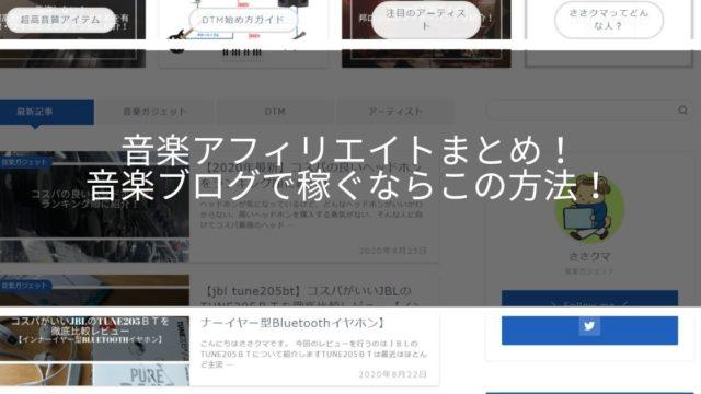 音楽ブログ