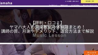 ヤマハ大人の音楽教室評判