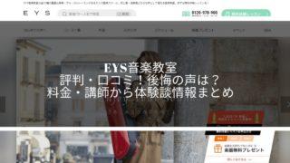 EYS音楽教室 評判・口コミ!
