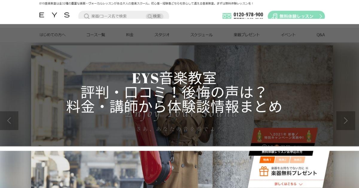 EYS音楽教室|評判・口コミ!