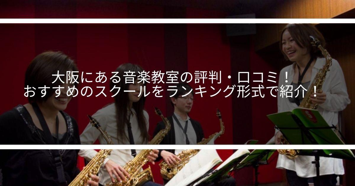 大阪にある音楽教室の評判・口コミ!おすすめのスクールをランキング形式で紹介!