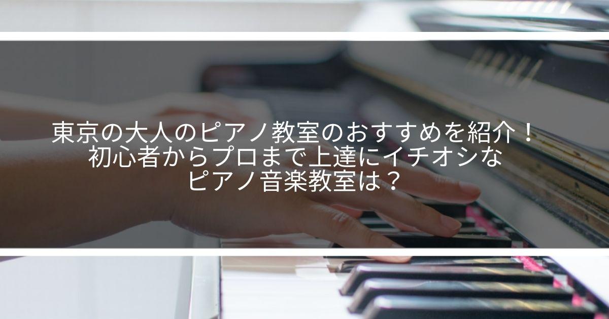 東京の大人のピアノ教室のおすすめを紹介!