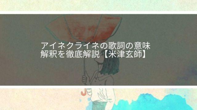 アイネクライネの歌詞の意味と解釈を徹底解説【米津玄師】