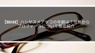 【BiSH】ハシヤスメアツコの年齢は?性格からプロフィールについて徹底紹介