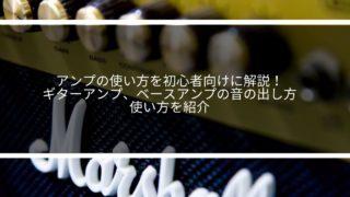 アンプの使い方を初心者向けに解説!ギターアンプ、ベースアンプの音の出し方と使い方を紹介