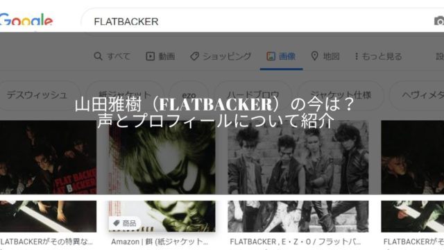 山田雅樹(FLATBACKER)の今は?声とプロフィールについて紹介