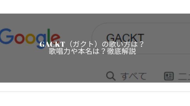 GACKT(ガクト)の歌い方は?歌唱力や本名は?徹底解説