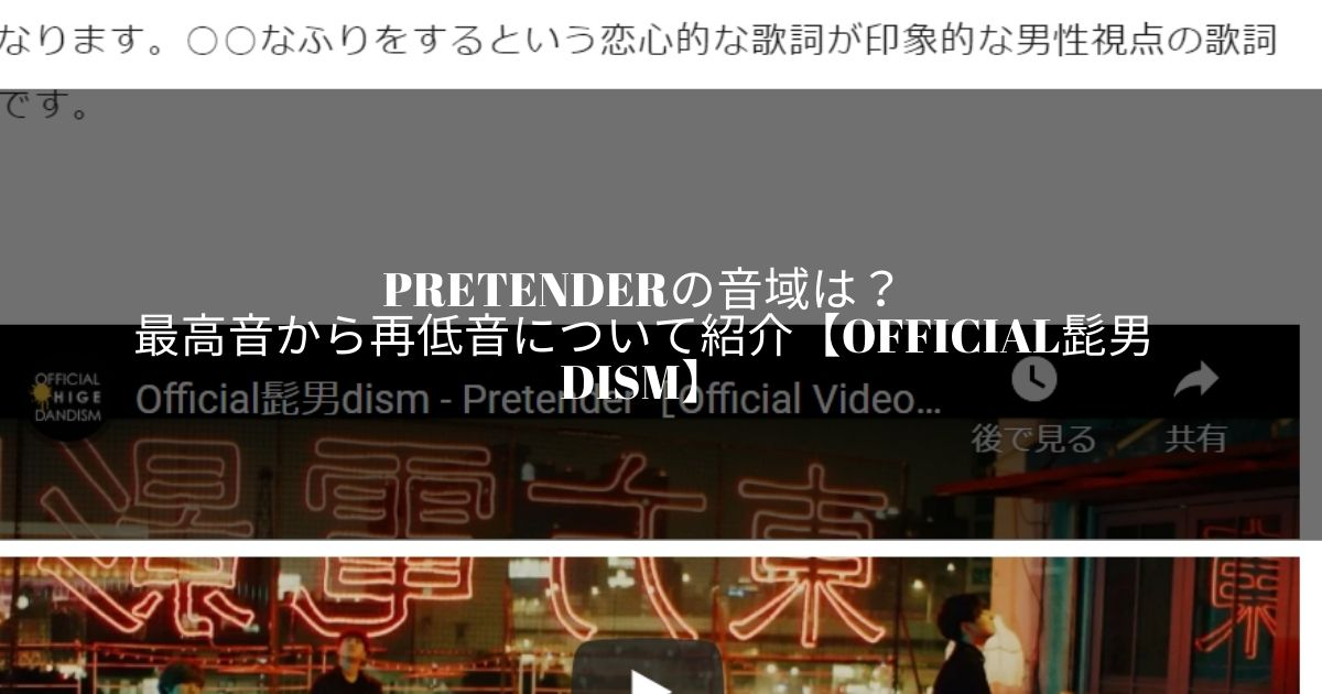 pretenderの音域は?最高音から再低音について紹介【Official髭男dism】
