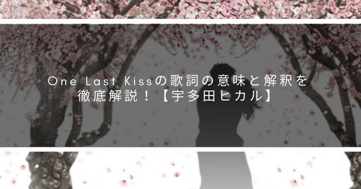 One Last Kissの歌詞の意味