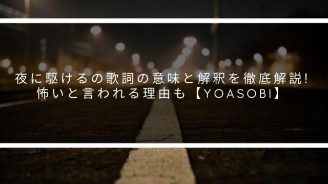 夜に駆けるの歌詞の意味と解釈を徹底解説!怖いと言われる理由も【YOASOBI】