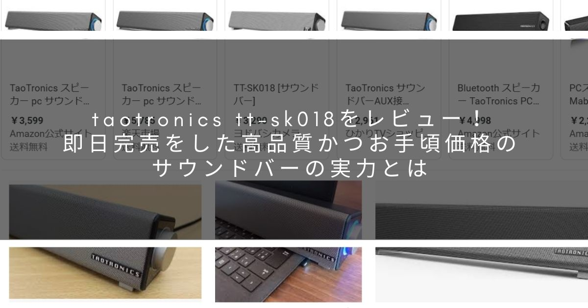 taotronics tt-sk018をレビュー!即日完売をした高品質かつお手頃価格のサウンドバーの実力とは