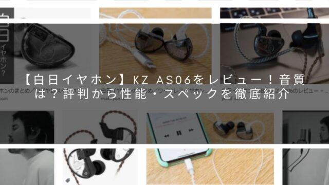 【白日イヤホン】KZ AS06をレビュー!音質は?評判から性能・スペックを徹底紹介
