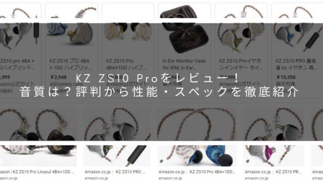 KZ ZS10 Proをレビュー!音質は?評判から性能・スペックを徹底紹介