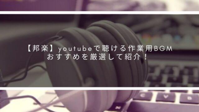 【邦楽】youtubeで聴ける作業用BGMのおすすめを厳選して紹介!