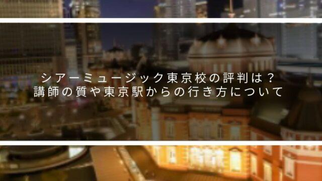 シアーミュージック東京校の評判は?講師の質や東京駅からの行き方について