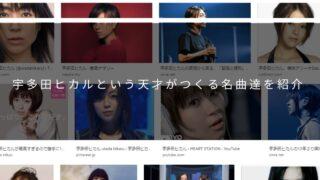 宇多田ヒカルという天才がつくる名曲達を紹介