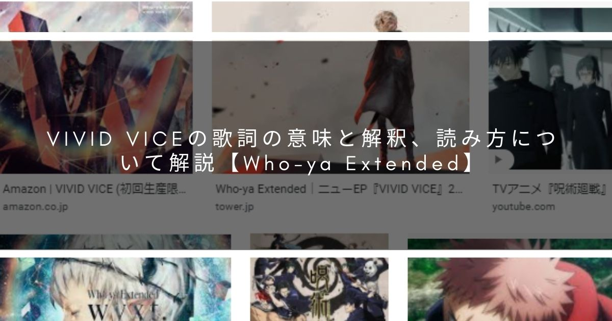 VIVID VICEの歌詞の意味と解釈、読み方について解説【Who-ya Extended】