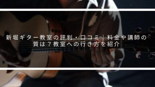 新堀ギター教室の評判・口コミ|料金や講師の質は?教室への行き方を紹介
