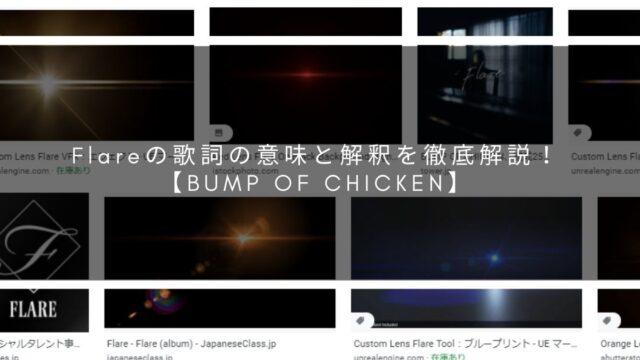 Flareの歌詞の意味と解釈を徹底解説!【BUMP OF CHICKEN】