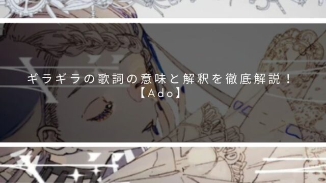ギラギラの歌詞の意味と解釈を徹底解説!【Ado】