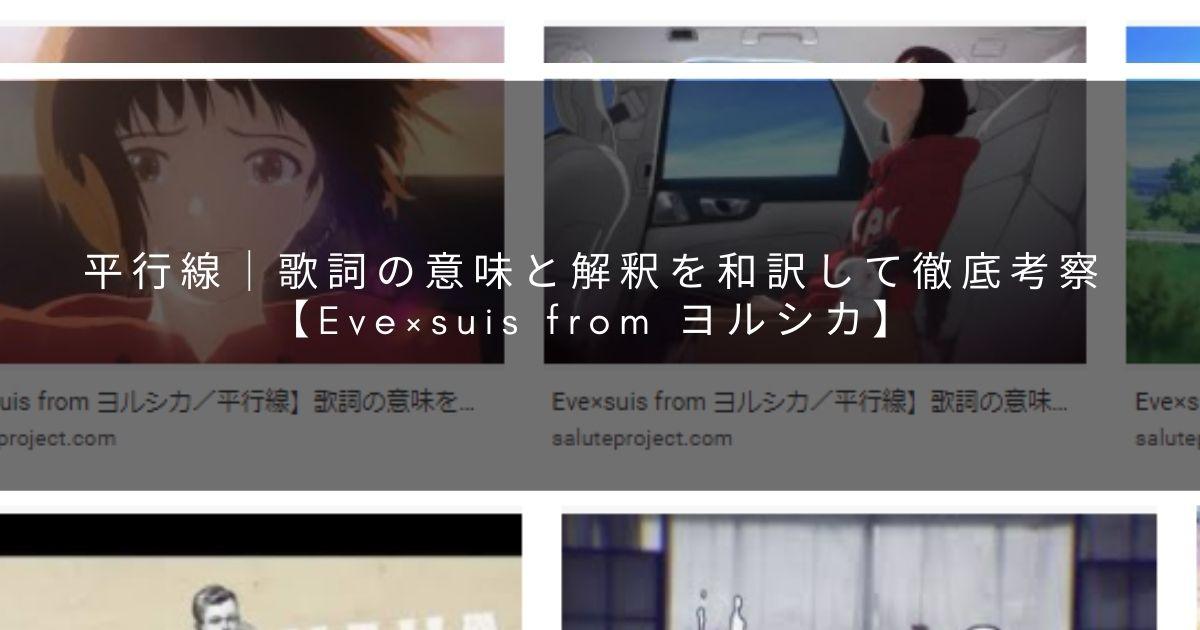 平行線|歌詞の意味と解釈を和訳して徹底考察【Eve×suis from ヨルシカ】