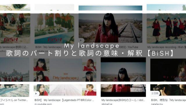 My landscape|歌詞のパート割りと歌詞の意味・解釈【BiSH】