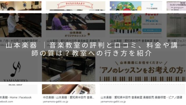 山本楽器 |音楽教室の評判と口コミ、料金や講師の質は?教室への行き方を紹介