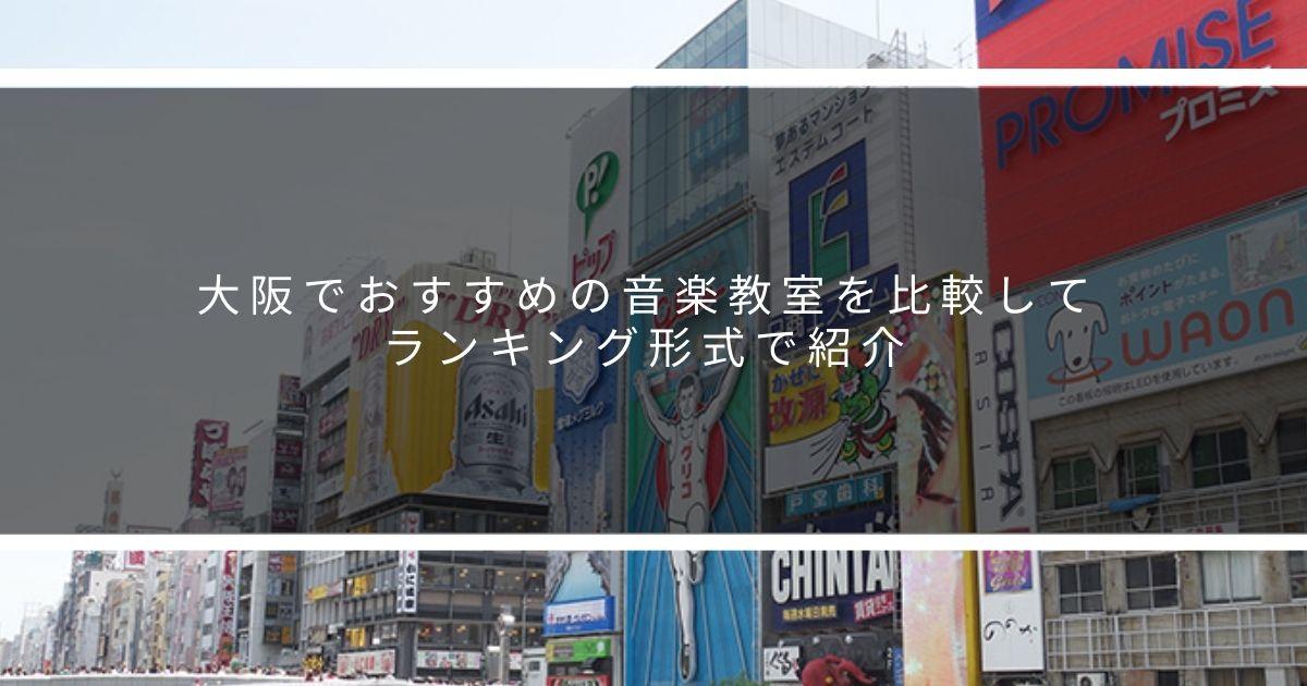 大阪でおすすめの音楽教室を比較して、ランキング形式で紹介
