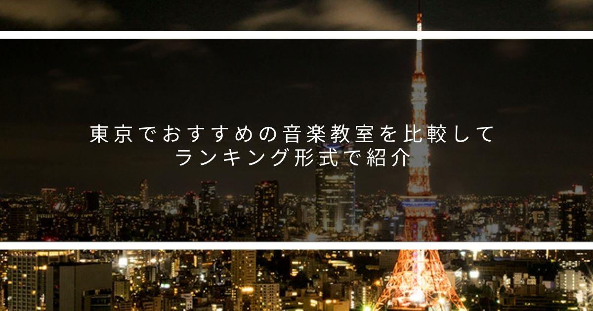 東京でおすすめの音楽教室を比較して、ランキング形式で紹介
