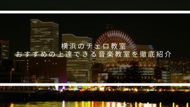 横浜のチェロ教室|おすすめの上達できる音楽教室を徹底紹介