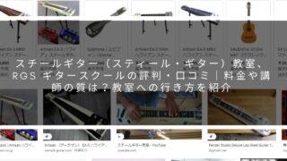 スチールギター(スティール・ギター)教室、RGS ギタースクールの評判・口コミ 料金や講師の質は?教室への行き方を紹介
