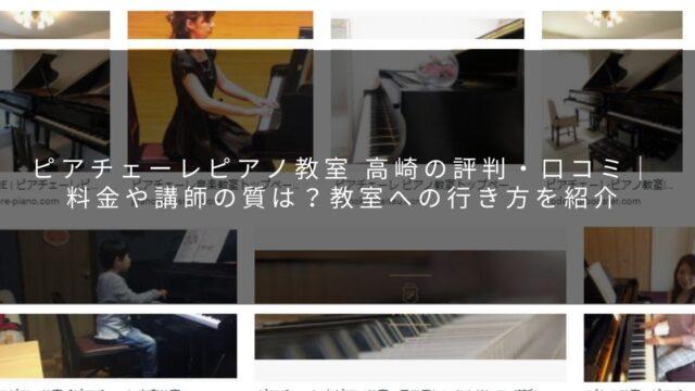 ピアチェーレピアノ教室 高崎の評判・口コミ|料金や講師の質は?教室への行き方を紹介