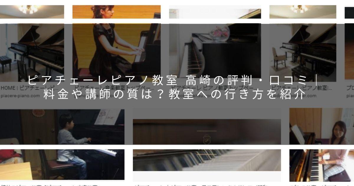 ピアチェーレピアノ教室 高崎の評判・口コミ 料金や講師の質は?教室への行き方を紹介