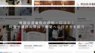 世田谷音楽院の評判・口コミ|料金や講師の質は?教室への行き方を紹介