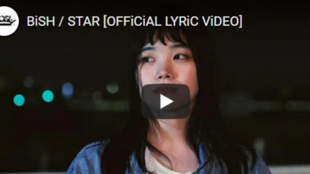 STAR|歌詞の意味と解釈