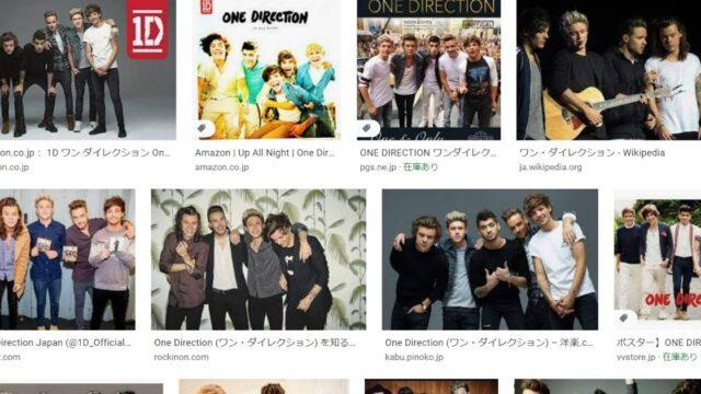 One Direction の結婚式でおすすめの人気曲