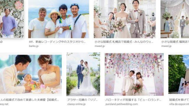 HY|結婚式で使われる人気曲BGM
