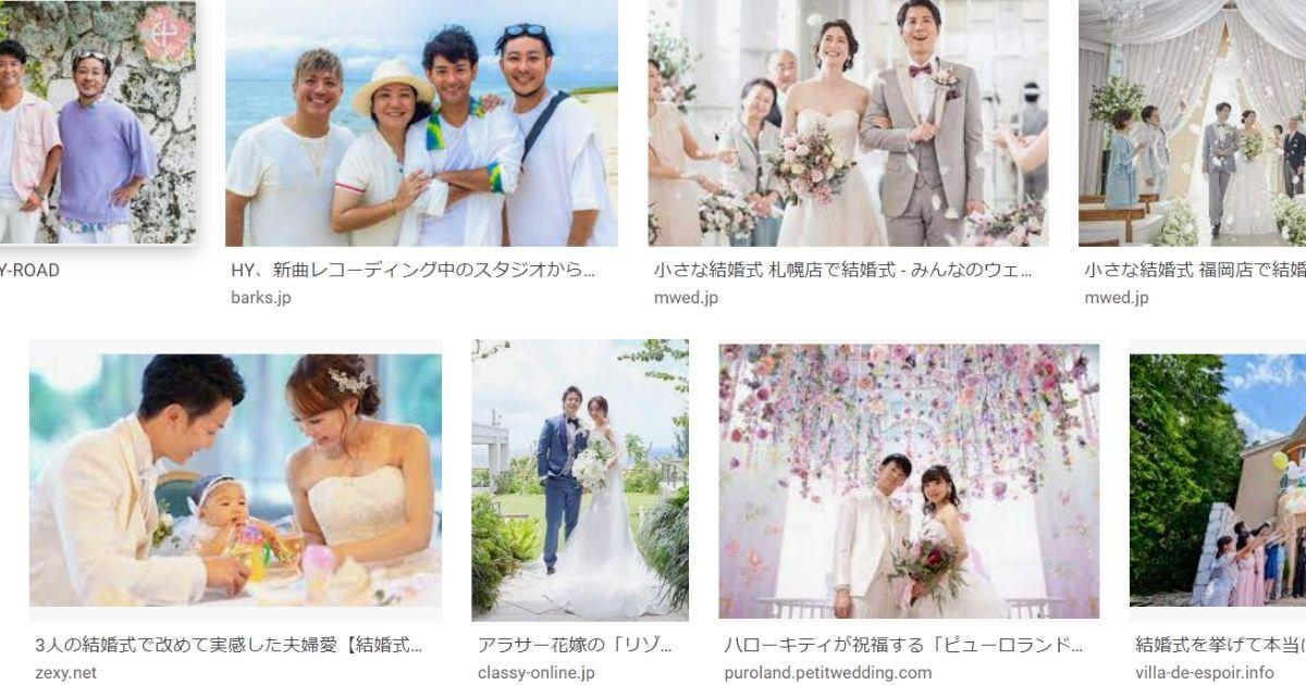 HY 結婚式で使われる人気曲BGM
