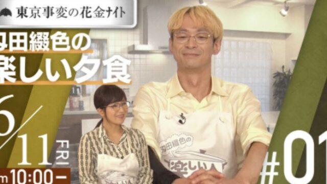 東京事変の花金ナイト 刄田綴色の楽しい夕食